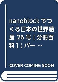 nanoblockでつくる日本の世界遺産 22号 [分冊百科] (パーツ付)