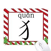 中国語の文字成分泉 ゴムクリスマスキャンディマウスパッド