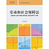 Labor and Social Security Law [Paperback](Chinese Edition)