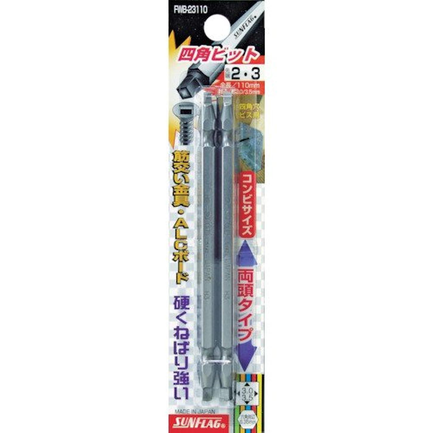 シェルブレス湿度サンフラッグ(SUNFRAG) 四角ビット 2本組 ■#2×#3×110 FWB-23110