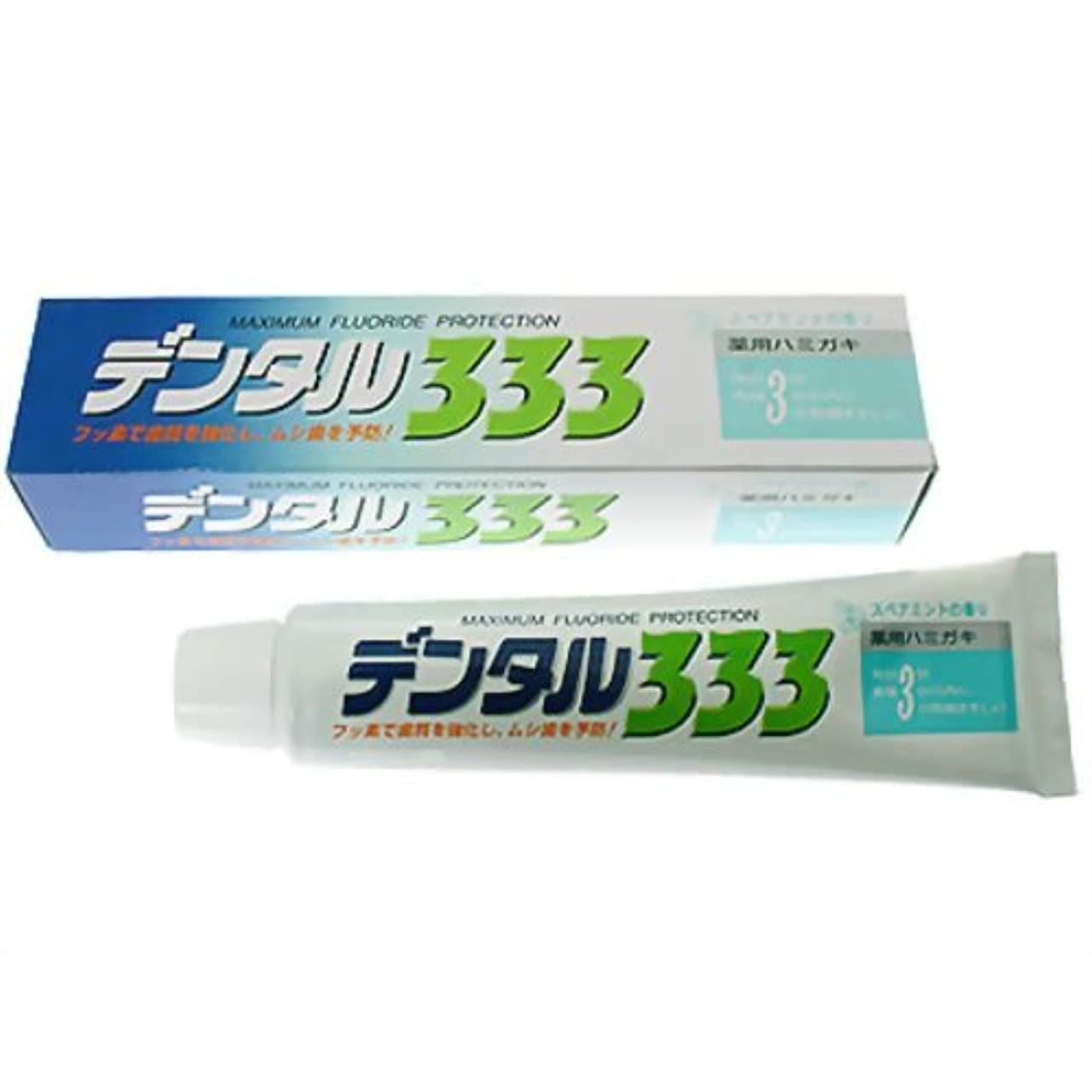 不可能な失礼な結紮デンタル333 薬用ハミガキ 150g フッ素配合歯磨き スペアミントの香り ★トイレタリージャパンインク×40点セット (4985275794983)