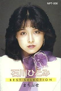 石川ひとみ(カセット・テープ) NPT-006