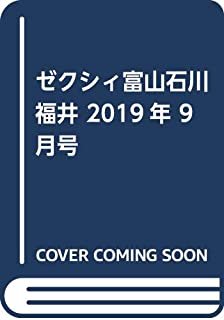 ゼクシィ富山石川福井 2019年 9月号 【特別付録】[ミッキー&ミニー]鍋つかみ・鍋敷き2点セット