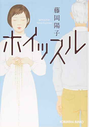 ホイッスル (光文社文庫)