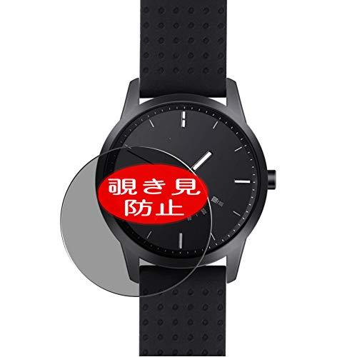 VacFun Anti Espia Protector de Pantalla Compatible con Lenovo Watch 9 Smartwatch Smart Watch, Screen Protector Filtro de Privacidad(Not Cristal Templado) Película Protectora