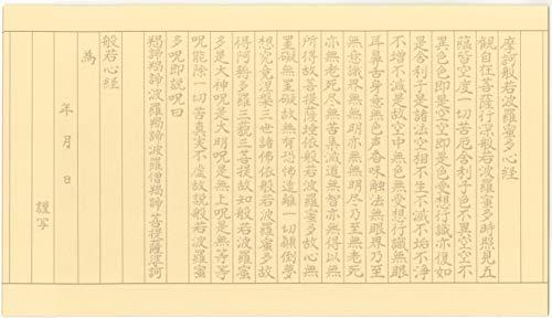 井上紙店『なぞり書き般若心経写経用紙20枚入り+筆ペンのセット』