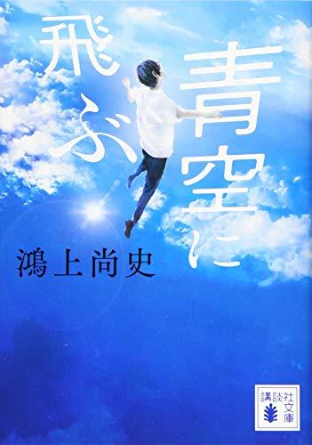青空に飛ぶ (講談社文庫)