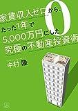 家賃収入ゼロからたった1年で5,000万円にした究極の不動産投資術(22世紀アート)