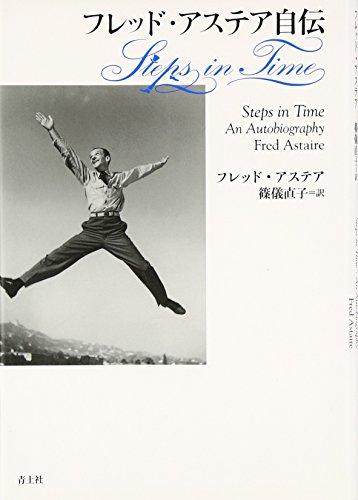 フレッド・アステア自伝 Steps in Time
