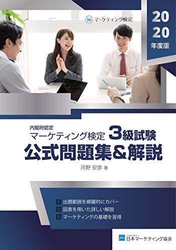 内閣府認定 マーケティング検定 3 級試験 公式問題集&解説 (日本マーケティング協会)