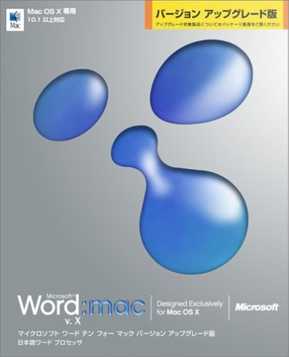 爆弾解決トチの実の木【旧商品】Microsoft Word X for Mac バージョンアップグレード版
