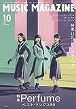 ミュージック・マガジン 2020年 10月号