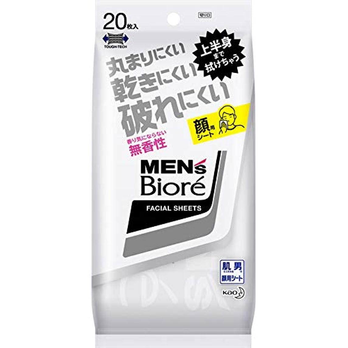 音声学風変わりな子花王 メンズビオレ 洗顔シート 香り気にならない無香性 携帯用 (20枚入) ビオレ フェイスシート