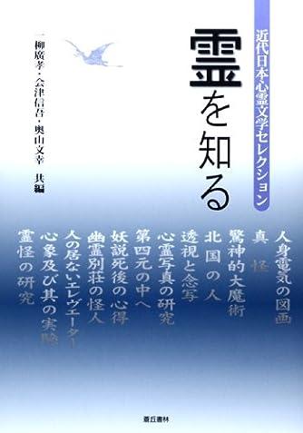 霊を知る (近代日本心霊文学セレクション)