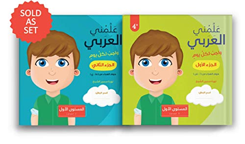 over 300 pages kids book age 4-8 activity learn Arabic alphabets exercises over 150 stickers Alemni Alarabi teach me arabi...