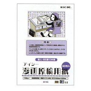 アイシー 漫画原稿用紙 110kg A4 個人・B5原寸本用 IM-10A / 5セット