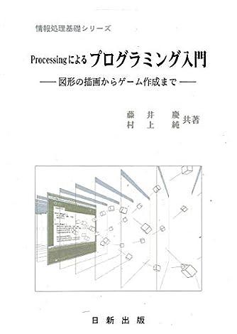 Processingによる プログラミング入門 (情報処理基礎シリーズ)