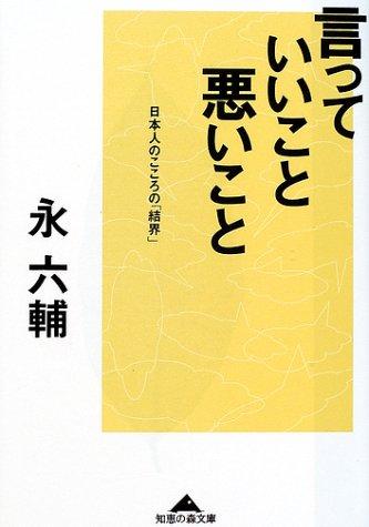 言っていいこと、悪いこと—日本人のこころの「結界」 (知恵の森文庫)