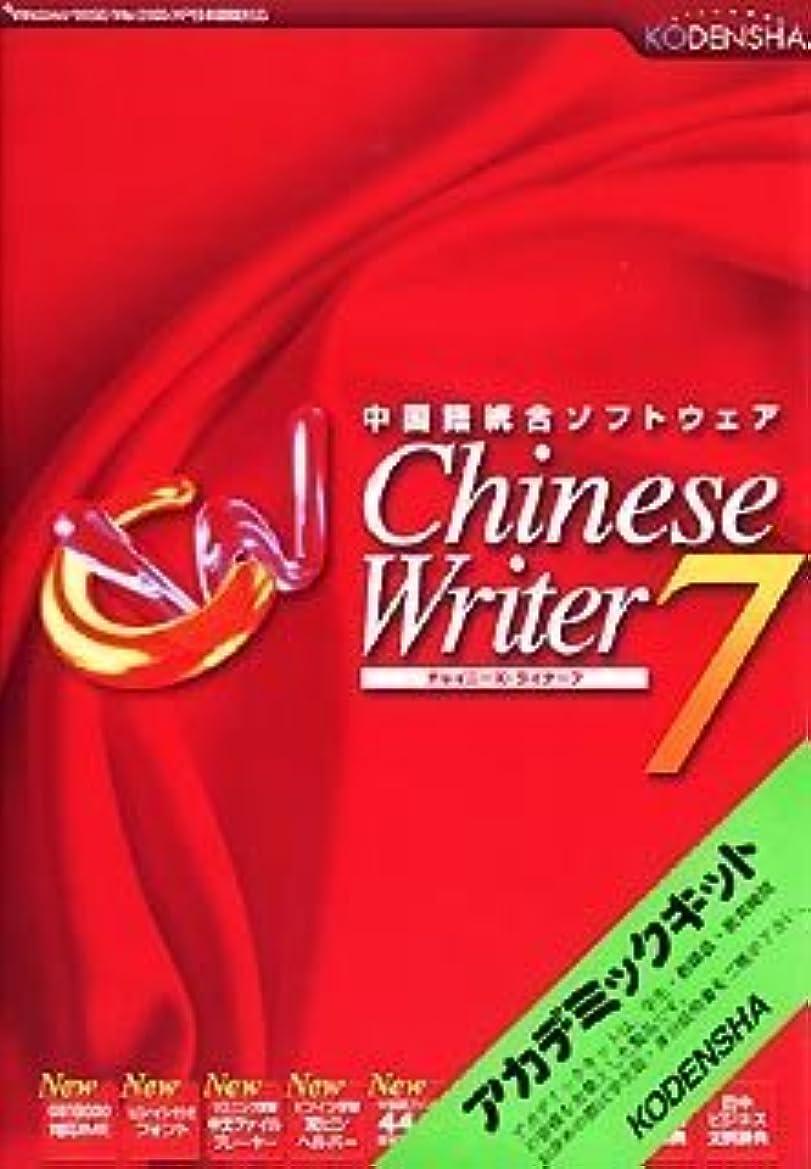首尾一貫した篭レッドデートChinese Writer 7 アカデミック
