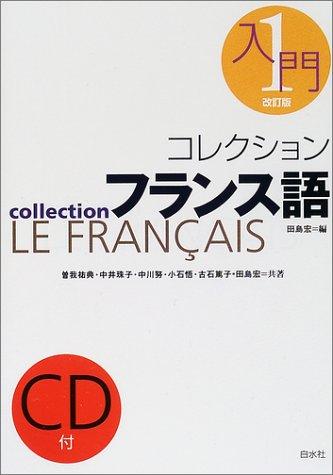 コレクションフランス語〈1〉入門 (<CD+テキスト>)