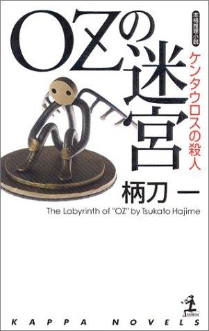 OZの迷宮 (カッパ・ノベルス)