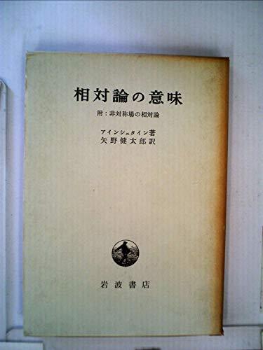 相対論の意味 (1958年)の詳細を見る