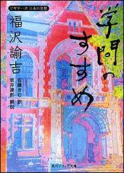 福沢諭吉「学問のすすめ」 ビギナーズ 日本の思想 (角川ソフィア文庫)の詳細を見る