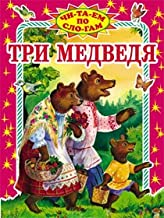 The Three Bears - Tri Medvedya - in Russian language (Beginning Russian Readers)