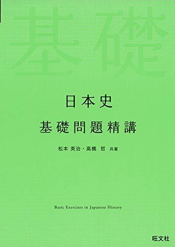 《新入試対応》日本史基礎問題精講