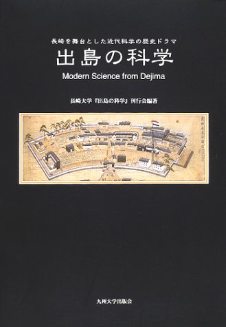 出島の科学―長崎を舞台とした近代科学の歴史ドラマ