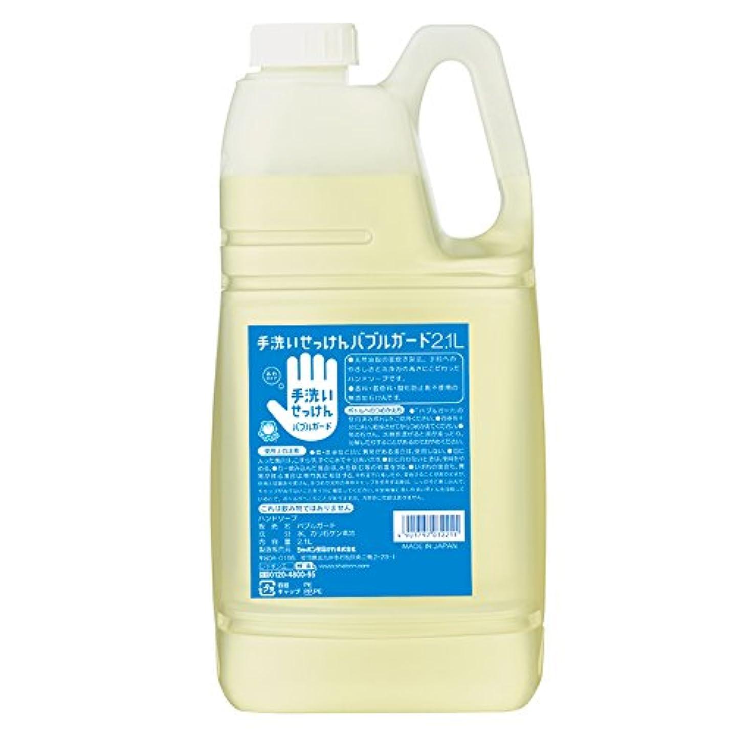 唯一ドリルあいにくシャボン玉石けん 手洗いせっけん?ハンドソープ バブルガード 2.1L