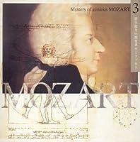 超天才モーツァルトの神秘3「潜在能力の開発者モーツァルト」