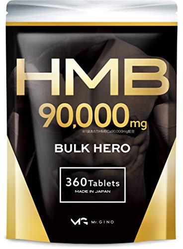 HMB 90000mg バルクヒーロー 薬剤師監修サプリメント 国内製造 30日分 360粒