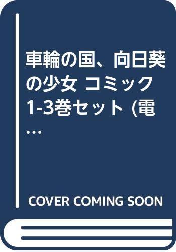 車輪の国、向日葵の少女 コミック 1-3巻セット (電撃コミックス)