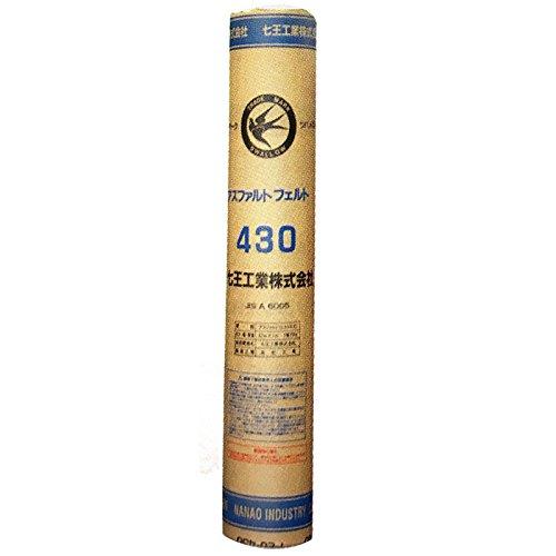 アスファルトフェルト 430 1x42m 屋根材 下葺材 ルーフィング ツバメ印 七王 シバ 代不