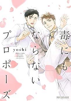 [yoshi]の毒にもならないプロポーズ (ビーボーイコミックスDX)
