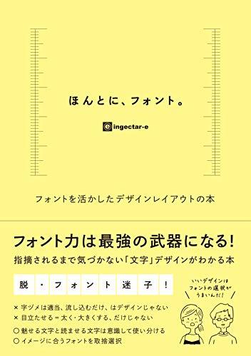 ほんとに、フォント。 フォントを活かしたデザインレイアウトの本