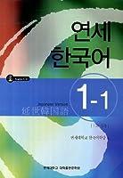延世大学韓国語学堂 延世韓国語1-1 日本語版(Japanese Version) + CD1枚付