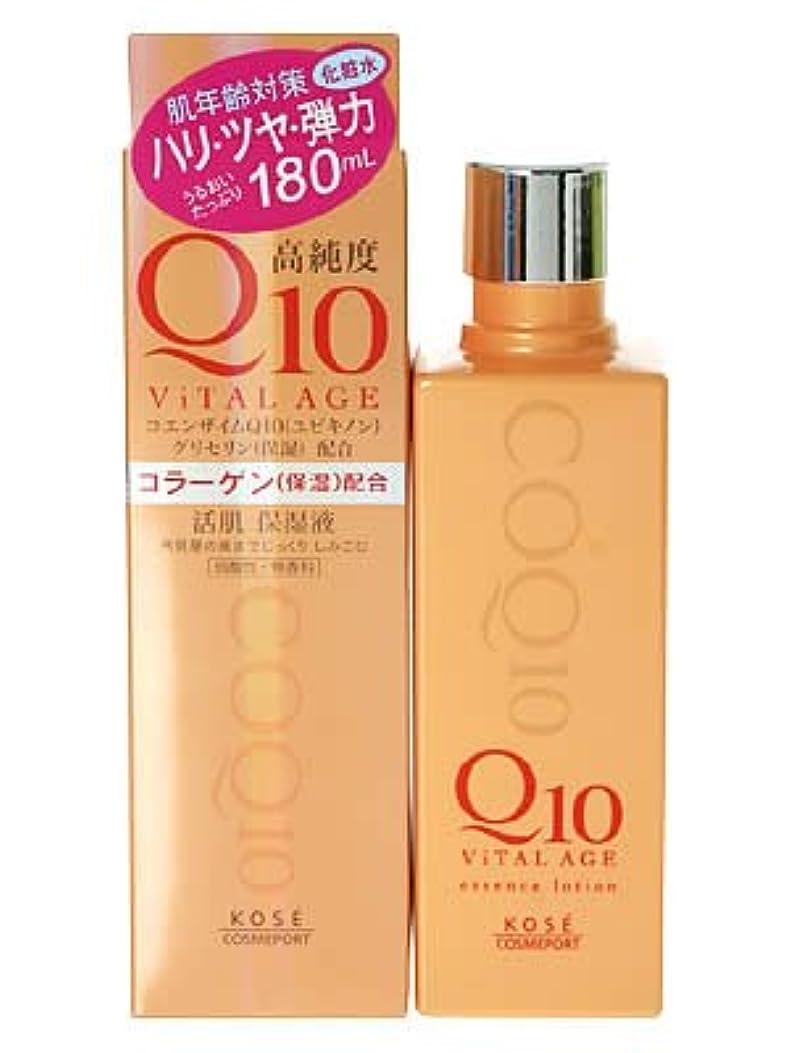 忘れっぽい法的排泄するKOSE コーセー バイタルエイジ Q10 化粧水 180ml