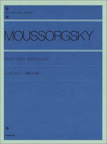 ムソルグスキー展覧会の絵 全音ピアノライブラリーの詳細を見る