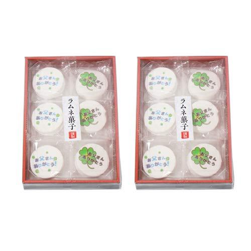 お父さんありがとう感謝ラムネ菓子【2コセット】 おかしのマーチ