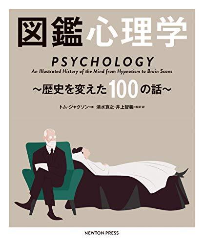 図鑑 心理学~ 歴史を変えた100の話 - トム・ジャクソン, 清水寛之, 井上智義