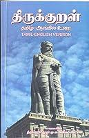 Thirukkural Tamil-English Version