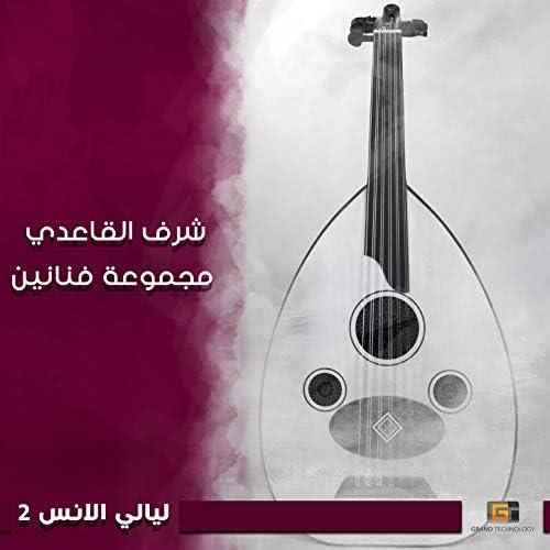 حسين محب, شرف القاعدي & يحيى الرسام