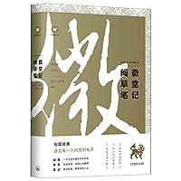 中文经典100句:阅微草堂笔记