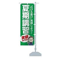 夏期講習 のぼり旗 サイズ選べます(ショート60x150cm 右チチ)