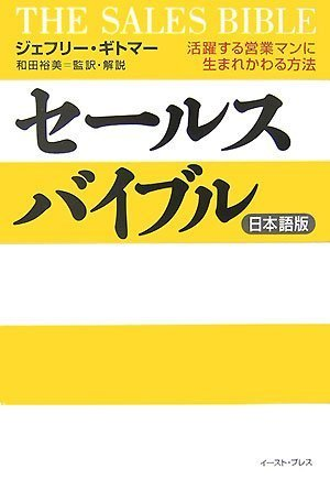 セールスバイブル 日本語版―活躍する営業マンに生まれかわる方法 (East Press Business)