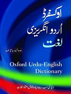 Oxford Urdu-English Dictionary (Multilingual Edition)