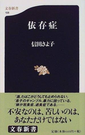 依存症 (文春新書)