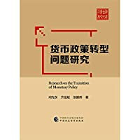 Research on Monetary Policy Transformation(Chinese Edition)